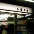 :KIOSKじゃなくて・・・加藤売店!!