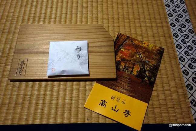 2012/09/16;客殿でお抹茶