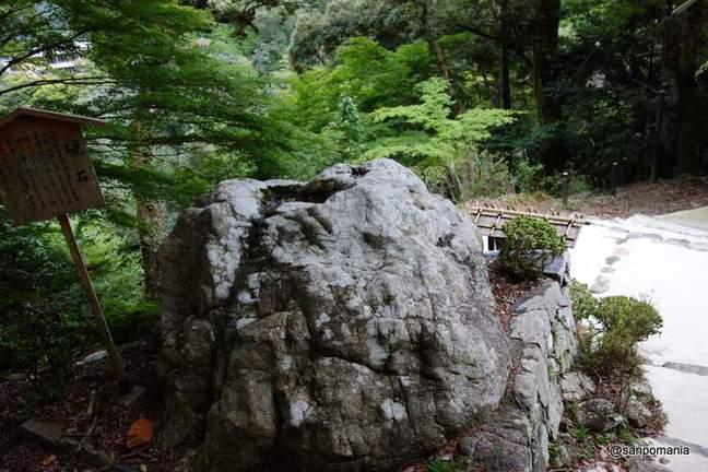 2012/09/16;神護寺の硯石