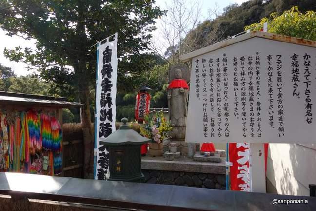 2013/01/19;幸福地蔵さん