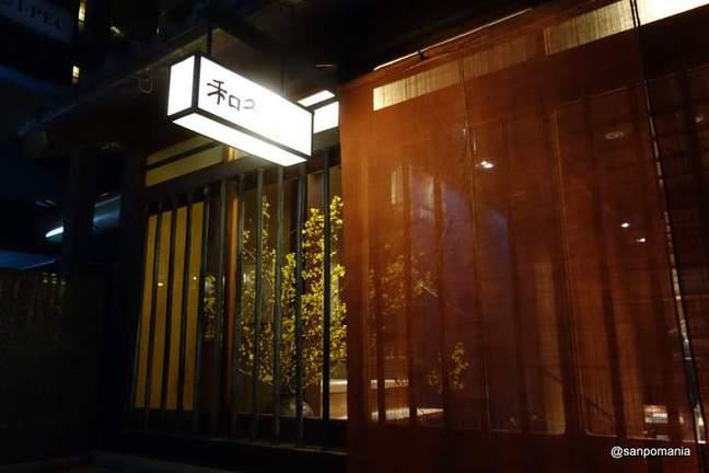 2013/01/19;紫野 和久傳