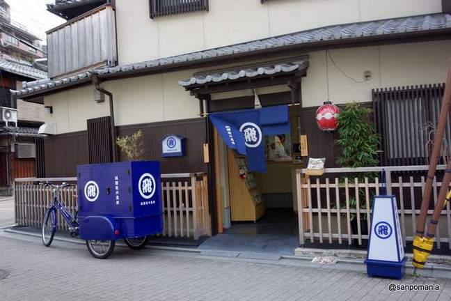 2013/01/20;祇園佐川急便