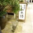 :京都和久傳