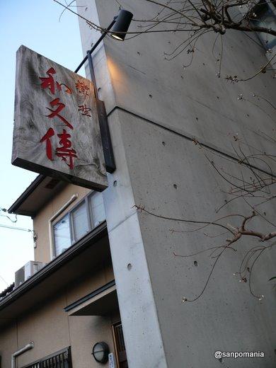 2008/12/20;紫野和久傳の外観