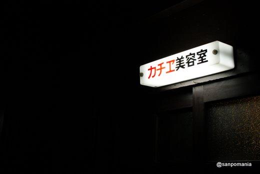 2010/08/18;カチヱ美容室