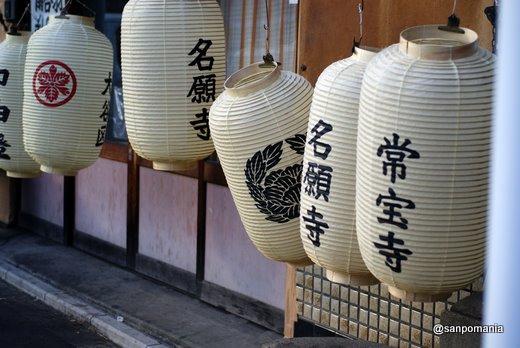 2011/02/13;渉成園近くの内藤傘提灯店さんの店先