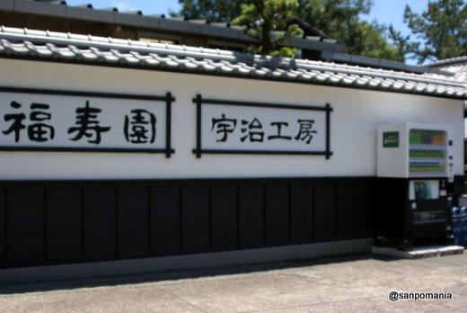 2011/06/25;福寿園の外観