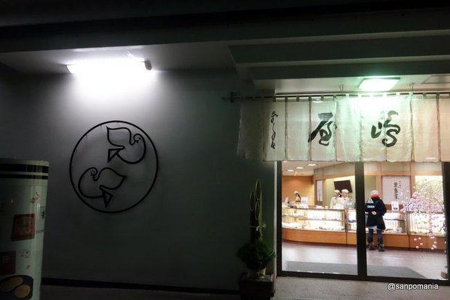 2014/12/27;豊島屋の外観
