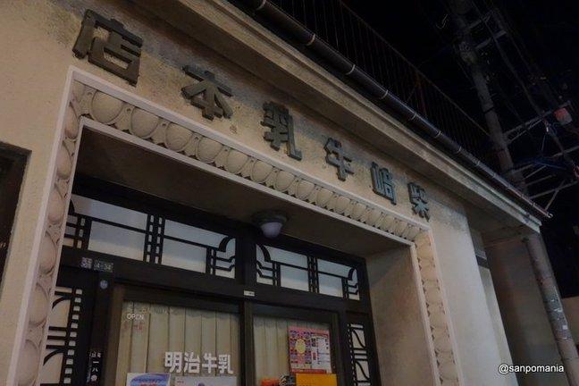 2014/11/23;外観;柴崎牛乳店