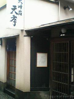 kagurazaka_kagurazaka-tenko_20060301-140600.jpg