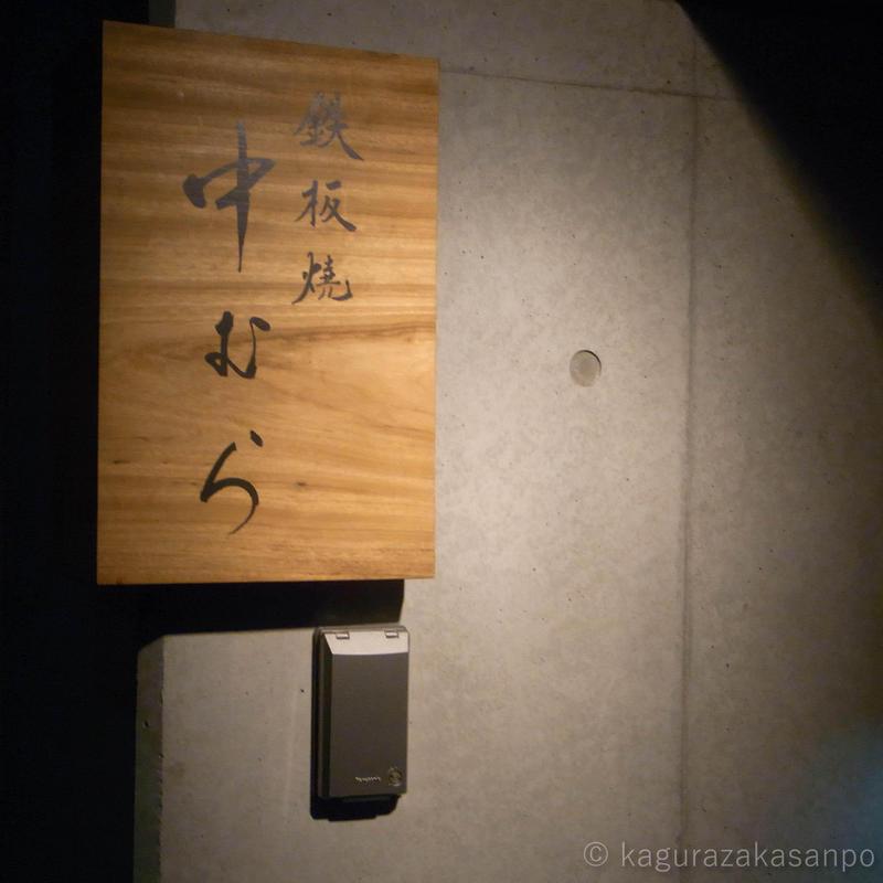 kagurazaka_naka-mura_20111222-223118.jpg