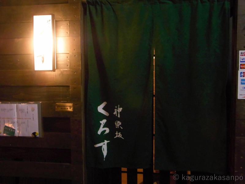 kagurazaka_kagurazaka-x_20120223-184637.jpg