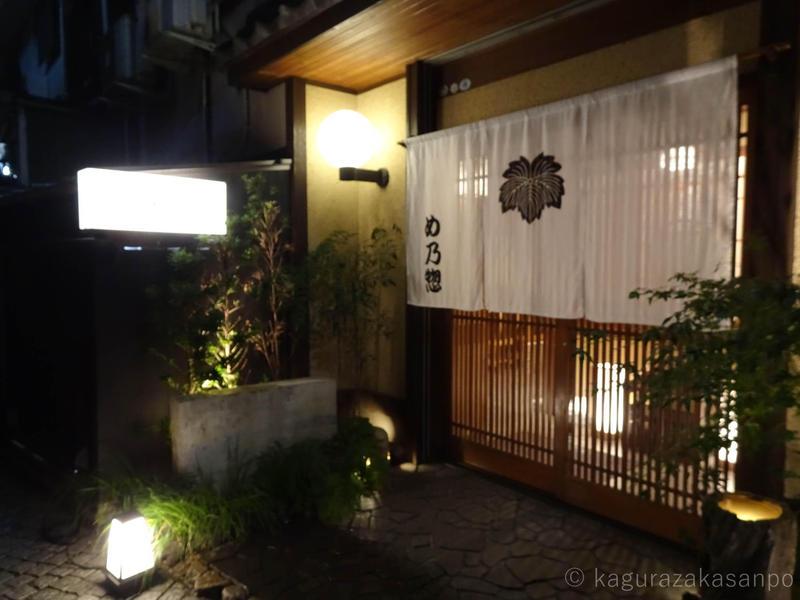 kagurazaka_menosou_20181119-200506.jpg