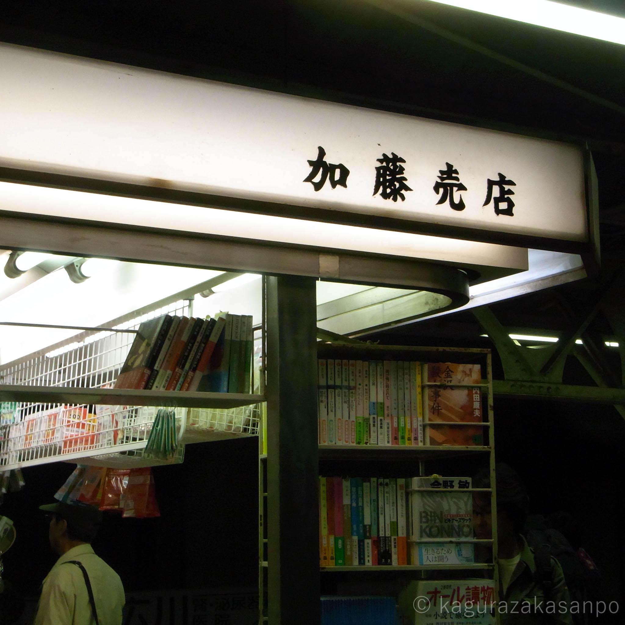 鎌倉駅構内